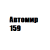 Автомир 159