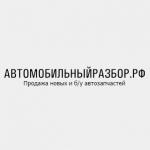 АвтомобильныйРазбор.РФ
