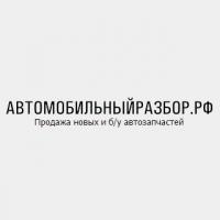 """Авторазбор """"АвтомобильныйРазбор.РФ"""""""