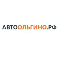 """Авторазбор """"АвтоОльгино"""""""