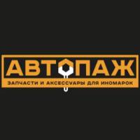 """Авторазбор """"Автопаж"""""""