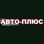АвтоПлюс