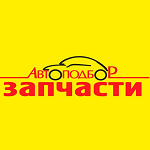 "Авторазбор ""Автоподбор"""