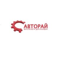"""Авторазбор """"ООО Авторай"""""""