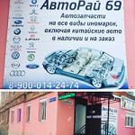 АвтоРай69