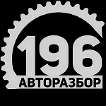 АвтоРазбор196