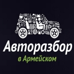 Авторазбор в Армейском