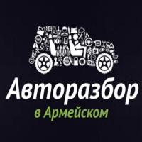 "Авторазбор ""Авторазбор в Армейском"""