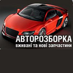 """Авторазбор """"Авторазборка Львов"""""""