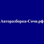 Авторазборка-Сочи.рф