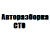 Авторазборка-СТО