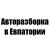 Авторазборка в Евпатории