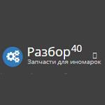 Авторазборка40