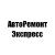 АвтоРемонт Экспресс