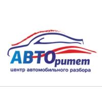 """Авторазбор """"АВТОритет"""""""
