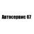 Автосервис 67