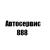 Автосервис 888