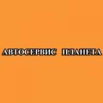 Автосервис ПЛАНЕТА