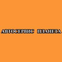 """Авторазбор """"Автосервис ПЛАНЕТА"""""""