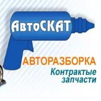"""Авторазбор """"АвтоСкат"""""""
