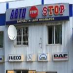 Магазин Автостоп на 50-лет Октября