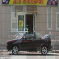 "Авторазбор ""Запчасти Автостоп на 1-я Кожевенная"""