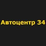 Автоцентр 34