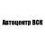 Автоцентр ВСК