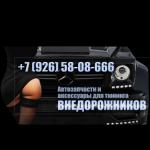Автотюнинг999