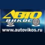 АвтоВиКос