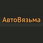 АвтоВязьма