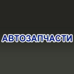 "Авторазбор ""IndustrialMotors"""