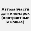 """Организация """"Автозапчасти для Иномарок"""""""