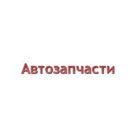 "Авторазбор ""Магазин Автозапчастей"""