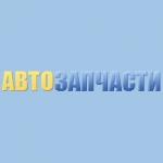 АвтоЗапчасти40 (ИП Шаталов)