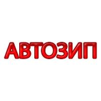 "Авторазбор ""Автозип"""