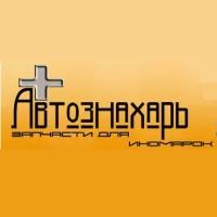 """Авторазбор """"Автознахарь"""""""