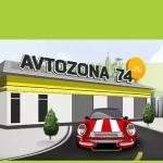 Автозона74