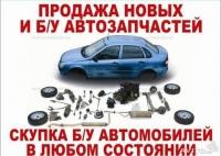"""Авторазбор """"Разборка на Щекинском шоссе"""""""