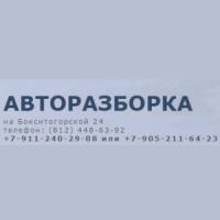 "Авторазбор ""Разбор на Бокситогорской 24"""