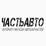 ЧастьАвто.рф