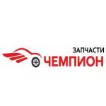 "Авторазбор ""Чемпион Запчасти"""