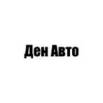 Ден Авто