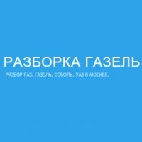 """Авторазбор """"ООО Детали Газель"""""""