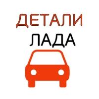 "Авторазбор ""Детали Лада"""