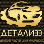 """Авторазбор """"Детали 33"""""""