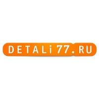 "Авторазбор ""DETALI77"""