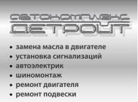 """Авторазбор """"Автокомплекс Детройт"""""""