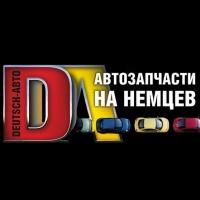 "Авторазбор ""Deutsch-Авто"""