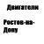 Двигатели Ростов-на-Дону